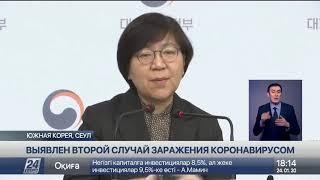 Второй случай заражения коронавирусом выявлен в Южной Корее
