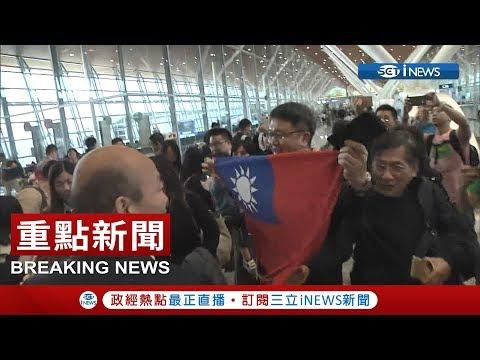 [訪問完整]韓國瑜抵達馬來西亞 熱情僑胞高舉國旗大喊台灣加油!|【台灣要聞。先知道】20190224|三立iNEWS