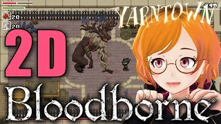 【Yarntown】Bloodborneを2Dアクションにしたファンメイドゲームを遊んでみるぞい♪
