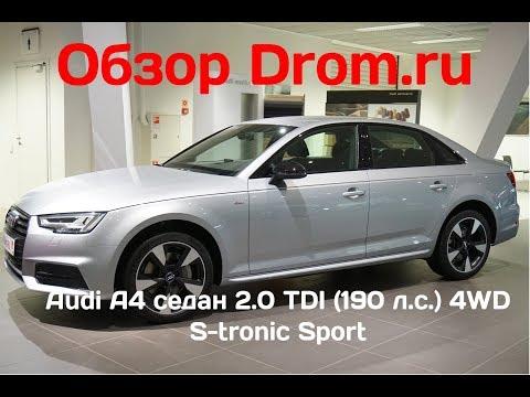 Audi A4 седан 2017 2.0 TDI 190 л.с. 4WD S tronic Sport видеообзор