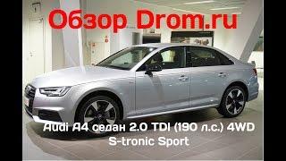 audi A4 седан 2017 2.0 TDI (190 л.с.) 4WD S-tronic Sport - видеообзор