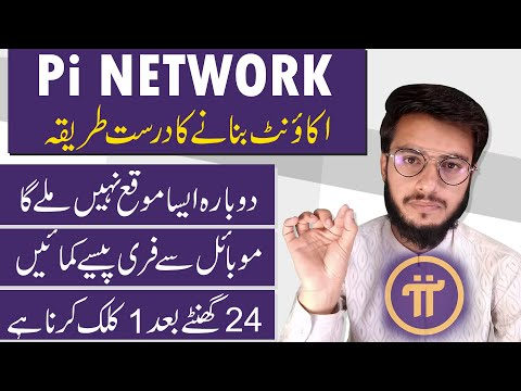 How To Create Pi Account In Pakistan | Create Pi Network Account In Pakistan | Bitcoin | BTC