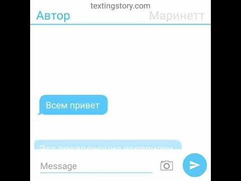 """Переписка """"День рождения Мари"""" 3 часть Леди баг и Супер кот"""