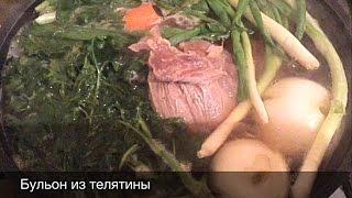 БУЛЬОН ИЗ ТЕЛЯТИНЫ (ГОВЯДИНЫ). Говяжий бульон. Как приготовить мясной бульон