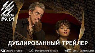 Доктор Кто - Трейлер 9 сезона 1 серии [RuS DuB]