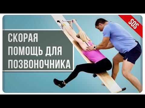 Профилактор Евминова Выравниваем позвоночник - Александр Мельниченко | 48