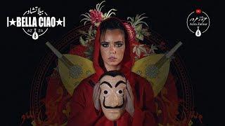 Azza - Bella Ciao Cover || عزة زعرور - بيلا تشاو
