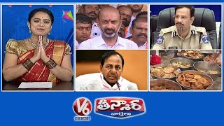 Bandi Sanjay Warns To CM KCR | Sankranti Home Made Foods | Police Dept Alert | V6 Teenmaar News