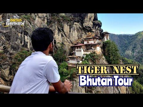 Bhutan Tour, Land of Thunder Dragon   ভূটান   Chatak Travelers  