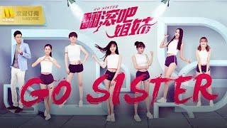 "【1080P Chi-Eng Full Movie】《翻滚吧姐妹》/  Go Sister ""诡后""陈美行诠释另类钢管舞 燃情姐妹嗨爆舞台(冯铭潮/赵多娜/陈美行 /苗皓钧)"