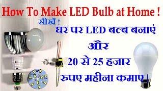 How to make LED Bulb At Home || घर पर LED बल्ब कैसे बनाते हैं By Hindiworld