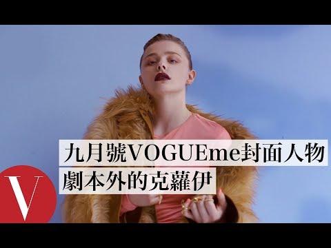 九月號VOGUEme封面人物Chloe Grace Moretz 劇本外的克蘿伊  VOGUEme