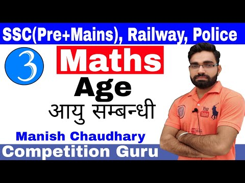 Age Trick in Hindi 【3】Without Formula ||Competition Guru||