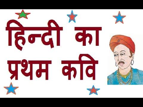 हिन्दी का प्रथम कवि