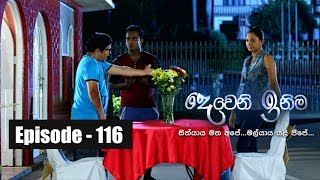 Deweni Inima - Episode 116 17th July 2017 Thumbnail