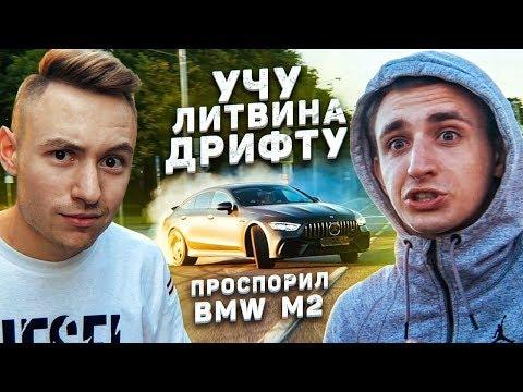 УЧУ ЛИТВИНА ДРИФТУ - ПРОСПОРИЛ BMW M2!