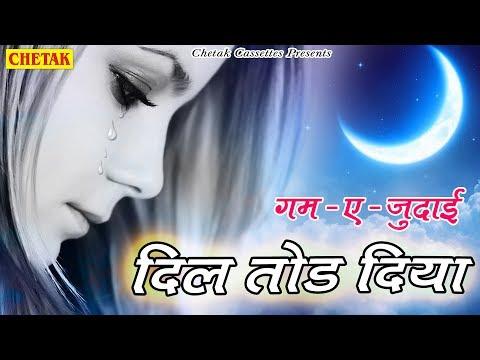 सबसे दर्द भरा गीत 2017 - Dil Tod Diya  - दिल तोड़ दिया  -  Pyar Mohabbat - Hindi Sad Songs