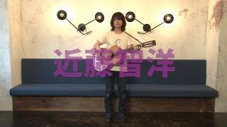 ニューアルバム『塔』を2018年4月にリリースした近藤智洋がONE SONG企画...