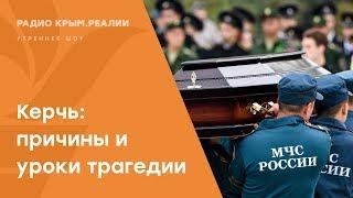 Нападение в Керчи: причины и уроки трагедии в колледже | Радио Крым.Реалии