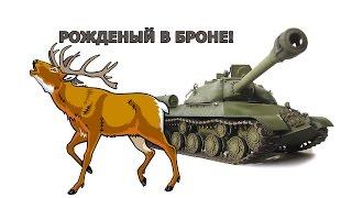 Как Стать Оленем? #15. Рожденый в броне! в World of Tanks !