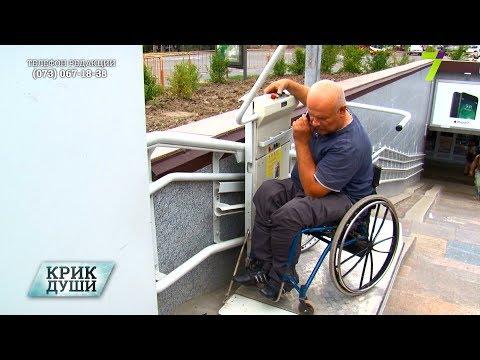 Доступная среда для инвалидов: ожидание и реальность