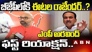 BJP MP Aravind First Reaction On Etela Rajender To Join In BJP and Land Scam || ABN Telugu