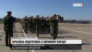 Началась подготовка к военному параду