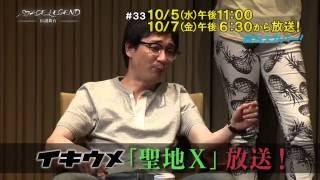 イキウメ「聖地X」を2017年9/17(日)午後5:30からBSスカパー!(241ch...