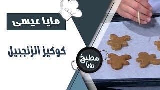كوكيز الزنجبيل - مايا عيسى