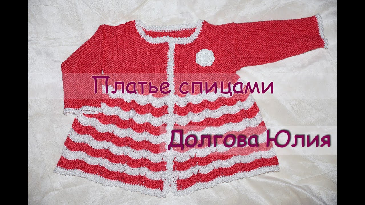 Платье для девочки спицами мастер класс