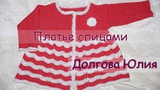 Вязание спицами для начинающих. Платье для девочки  ///   Knitting for beginners. Dress for girls