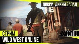 Wild West Online - Дикий, дикий Запад