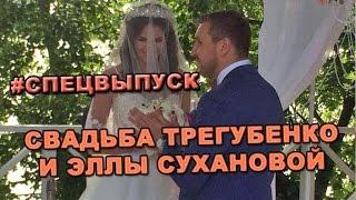СПЕЦВЫПУСК! Свадьба Игоря Трегубенко и Эллы Сухановой!
