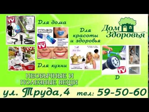 Дом здоровья ТОВАРЫ 10сек