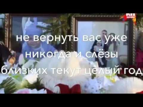В память семье Громовых годовщина трагедии рейса 9268