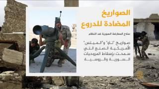 الصواريخ المضادة للدروع من أهم أسلحة المعارضة السورية