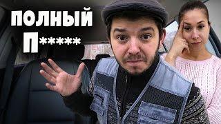 Таксист Русик. Полный П*****