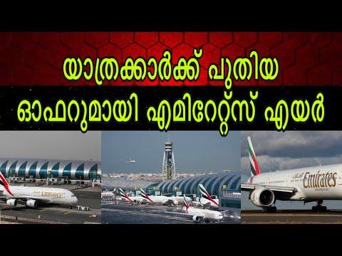 പുതിയ ഓഫറുമായി എമിറേറ്റ്സ്/Emirates air new travel updates/Emirates air latest news/Emiratesairlive
