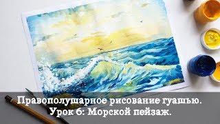 Правополушарное рисование гуашью. Урок 6: Морской пейзаж.