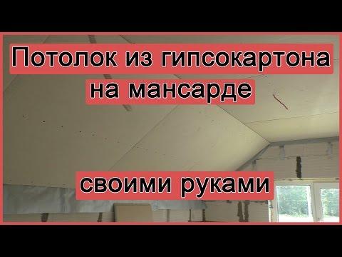 Потолок из гипсокартона на мансарде своими руками