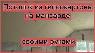 Потолок из гипсокартона на мансарде своими руками(Как сделать потолок из гипсокартона на мансарде своими руками? Потолок на мансарде имеет горизонтальную..., 2016-06-17T19:39:11.000Z)