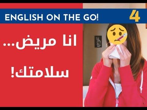 English On The Go انا مريض سلامتك Youtube
