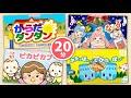 【20分連続】NHK Eテレ「おかあさんといっしょ」の人気曲メドレー♪保育園や幼稚園で大人気!