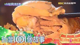 危機變轉機  夫妻檔中年轉業烤奇雞 part4 台灣1001個故事