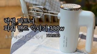 [베이킹핸드믹서] 럭셀파트너 파워핸드믹서 사용기  머랭…