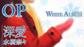 【OP】WHITE ALBUM /「深愛/水樹奈々」