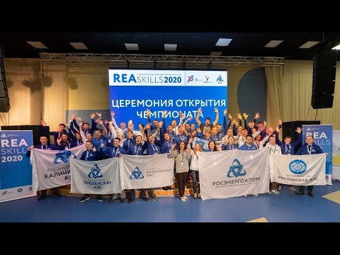Чемпионат профмастерства REASkills-2020 в Удомле