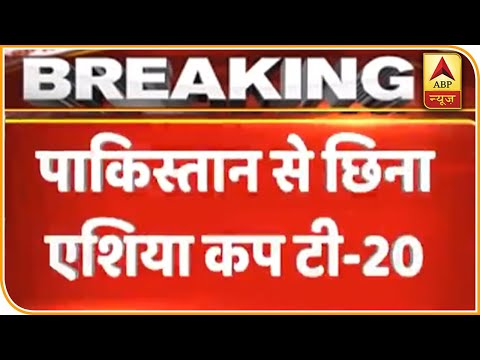 Pakistan से छिनी Asia Cup 2020 की मेजबानी | ABP News Hindi