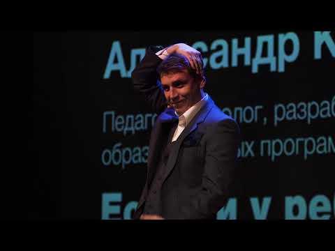 "Есть ли у ребенка кнопка ""учиться""?   Александр Калинин   TEDxBaumanSt"