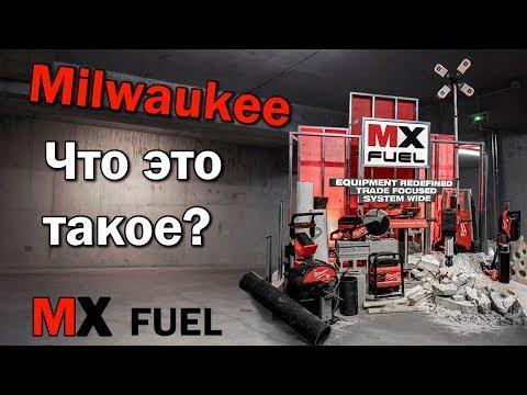 Milwaukee MX FUEL обзор новой линейки инструмента